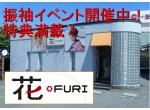 花フリ 大垣河間店の店舗サムネイル画像