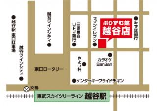 ぷりずむ館 越谷店の店舗画像1