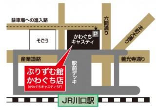 ぷりずむ館 かわぐちキャスティ店の店舗画像1