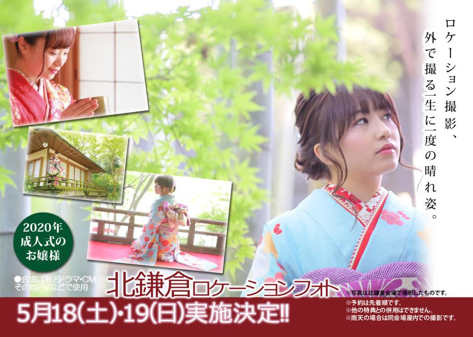 北鎌倉販促チラシ2019web