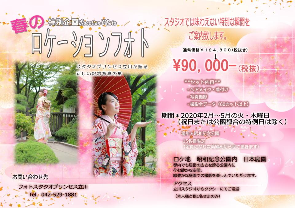 2020昭和記念公園振袖ロケ撮影案内