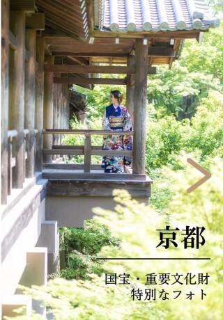 重要文化財ロケーションstudio ギャラリア・京都の店舗画像1