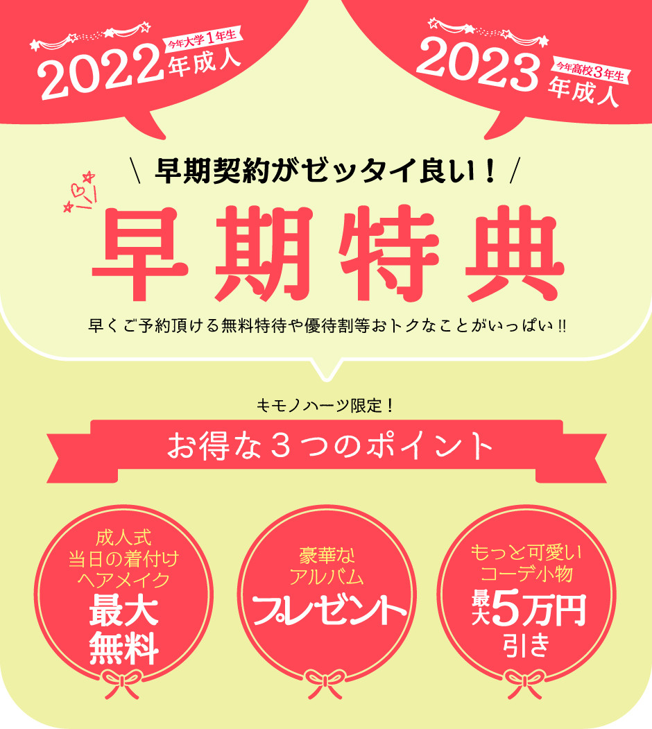 2020MY振袖画像2