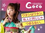 トータルフォトスタジオCoco イオンモール大垣店の店舗サムネイル画像