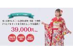 ふりそでsanQ 加古川店の店舗サムネイル画像