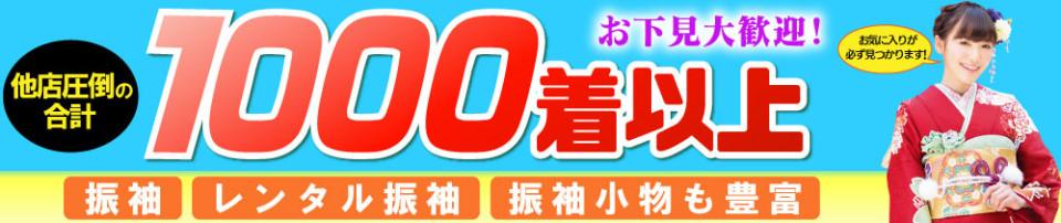 1000-top