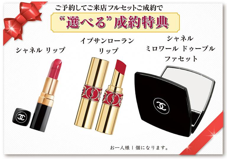 02-選べる成約特典