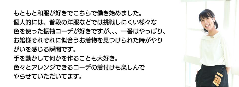 浜松スタッフコメント