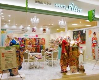 ふりそでAlice ダイナシティ小田原店の店舗画像1