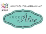 ふりそでAlice ダイナシティ小田原店の店舗サムネイル画像
