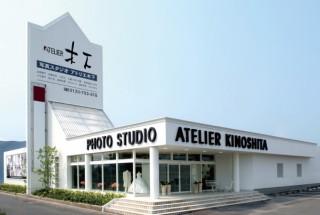 アトリエ木下 小倉南店の店舗画像1