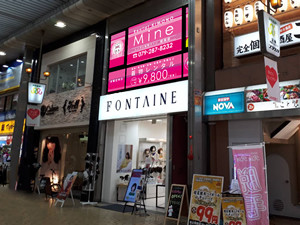 レンタル着物マイン 姫路店の店舗画像1