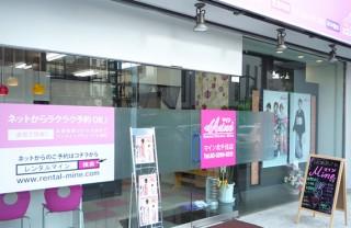 レンタル着物マイン 北千住店の店舗画像1