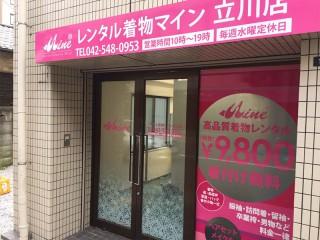 レンタル着物マイン 立川店の店舗画像1