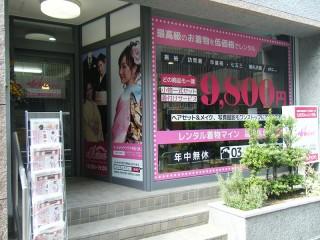 レンタル着物マイン 高田馬場店の店舗画像1