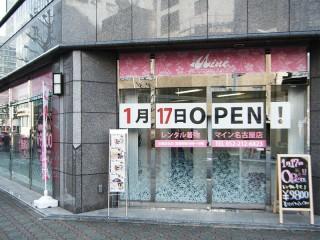 レンタル着物マイン 長野店の店舗画像1