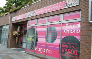 レンタル着物マイン 名古屋店の店舗画像1