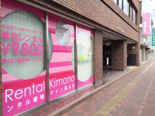 レンタル着物マイン 福山店の店舗画像1