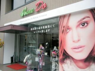 レンタル着物マイン 黒崎店の店舗画像1