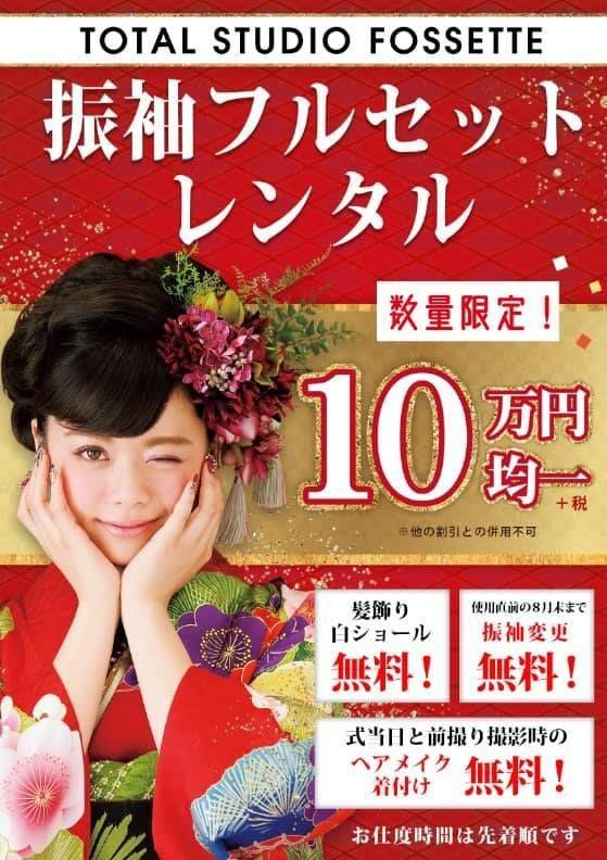 10万円均一