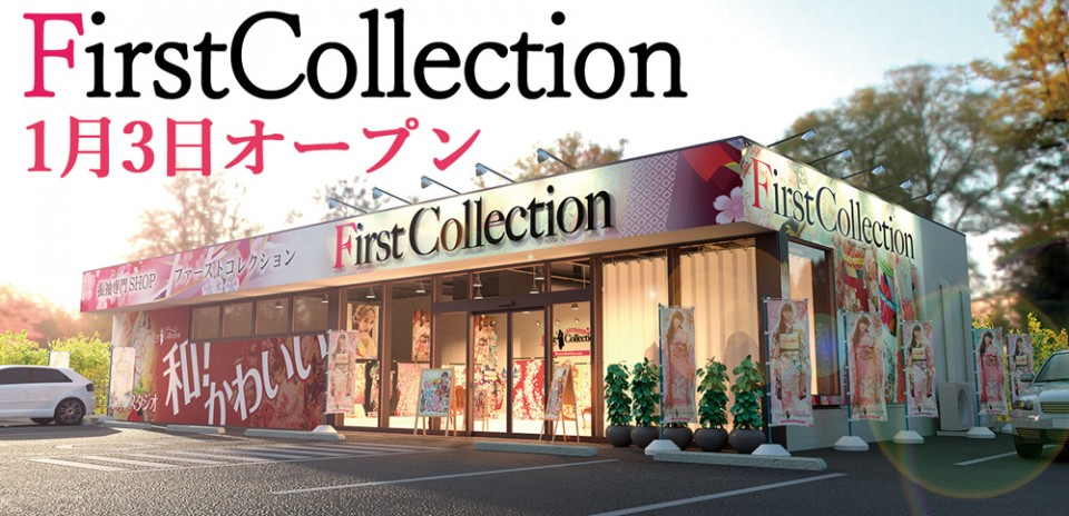 いせや FirstCollection