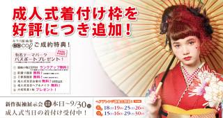 キラリ振袖館 COCOL 熊谷八木橋百貨店(ココル)の店舗画像1
