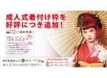 キラリ振袖館 COCOL 熊谷八木橋百貨店(ココル)の店舗サムネイル画像