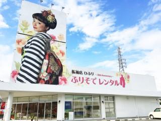 振袖店ひふり 富士宮店の店舗画像1