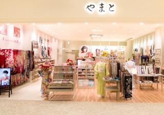 きものやまと イオンモール徳島店の店舗画像1