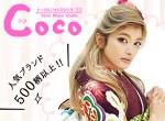 Coco振袖館 イオンモール富谷店の店舗サムネイル画像