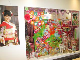 ジョイフル恵利 イオン新潟青山店の店舗画像2