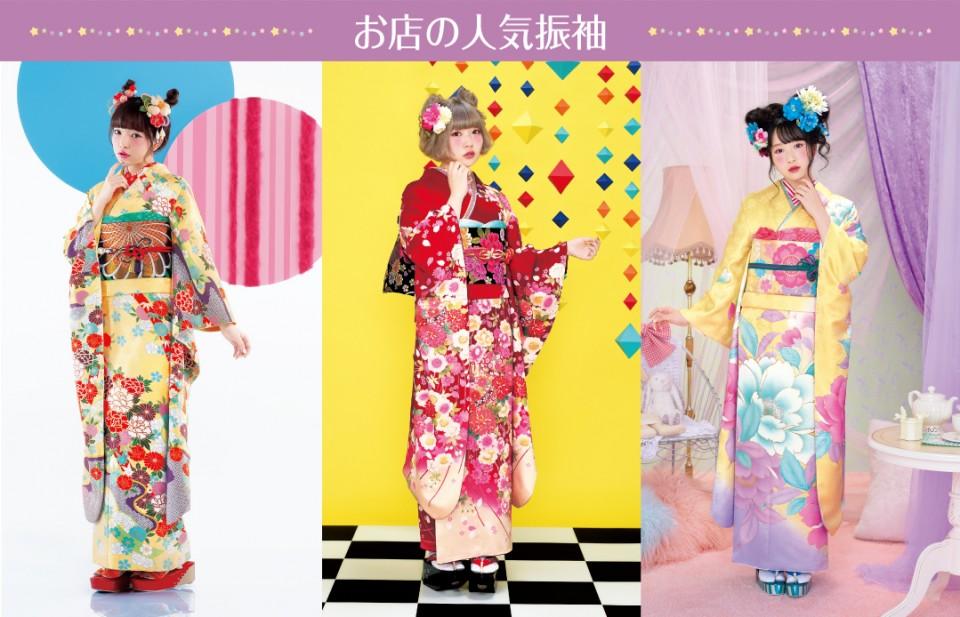 shop_furisode02