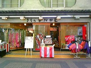 きも乃 石田屋の店舗画像1