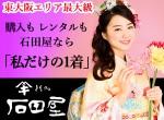きも乃 石田屋の店舗サムネイル画像