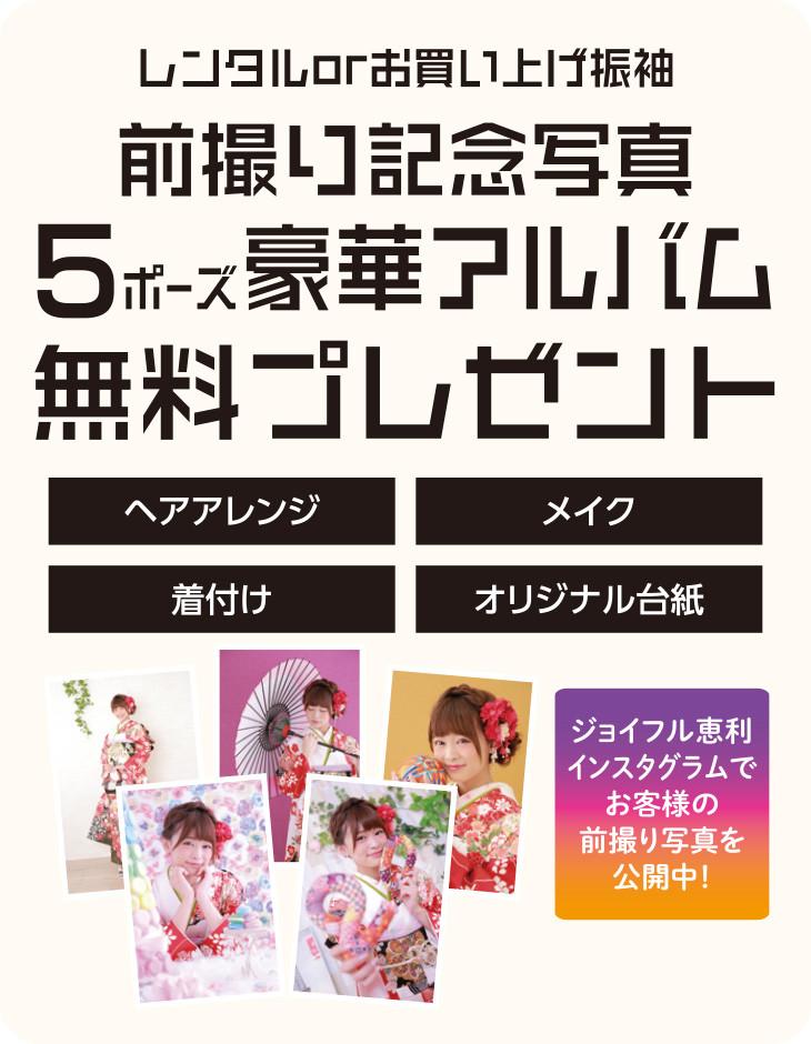 present2_kansai_choku[1]
