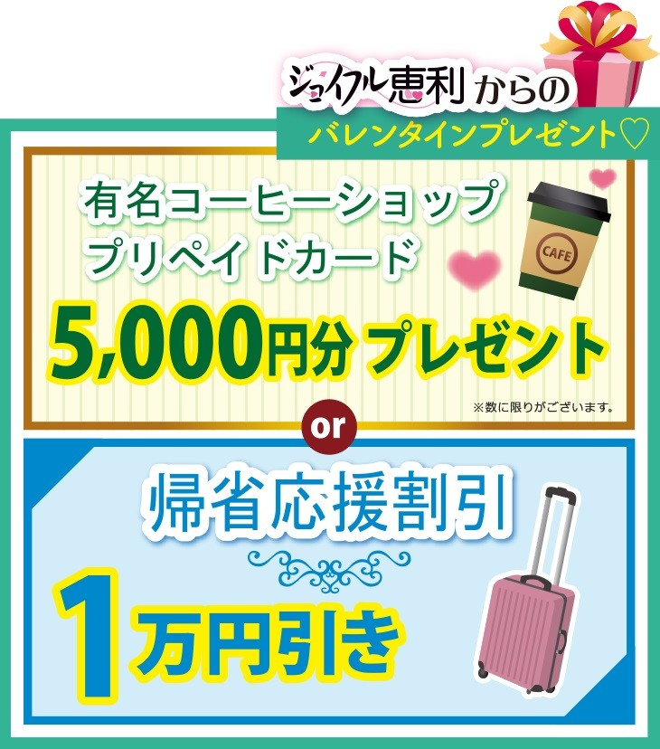 present_kansai_precard