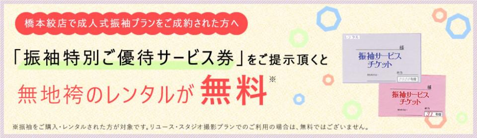 banner_01のコピー