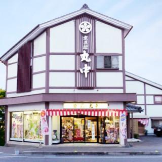 呉服の丸中の店舗画像1