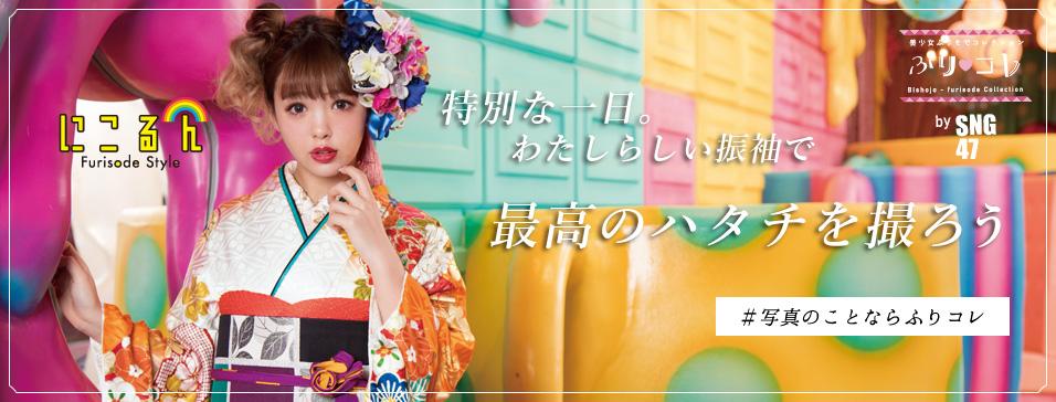 ふりコレ 中国グループの店舗画像3