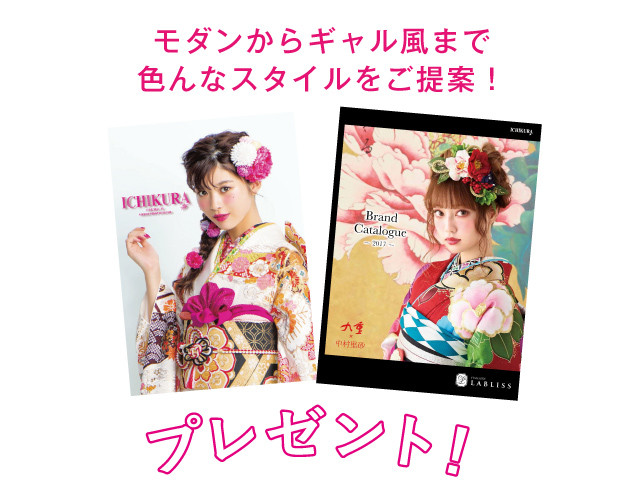 2018 ichikura furisode catalog