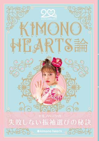 郵送カタログ:kimono hearts論