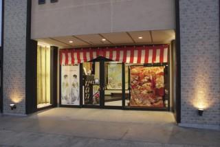 きもの荒川の店舗画像1