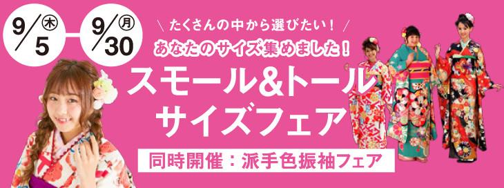 kikaku_size_takasaki