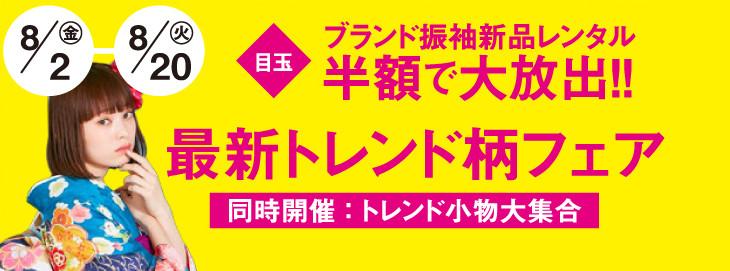 kikaku_saishin_takasaki