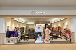 いつ和 ららぽーと湘南平塚店の店舗画像1