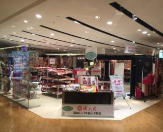 ふりそでAlice 横須賀モアーズシティ店の店舗画像1