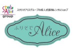 ふりそでAlice 横須賀モアーズシティ店の店舗サムネイル画像