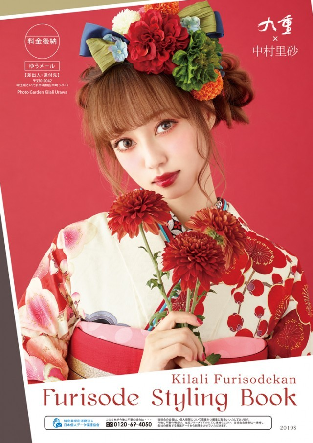 Furisode Styling Book by Kilali Furisodekan