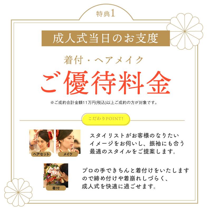 my振袖用_1