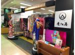 近江屋大竹店の店舗サムネイル画像